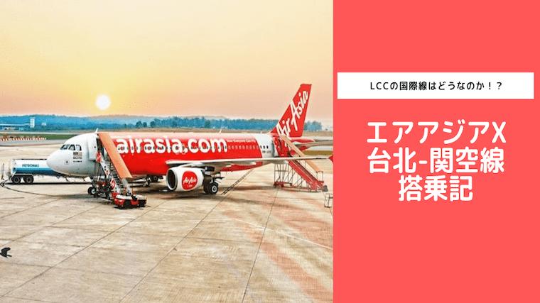 エアアジア 台北 関空