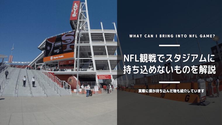 NFL 観戦 持ち物