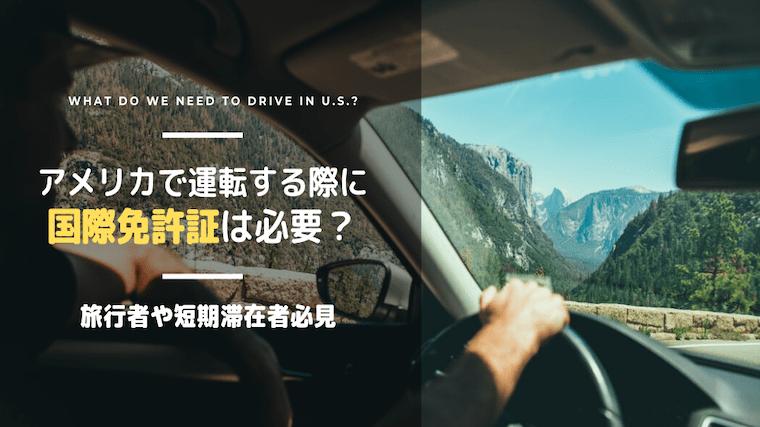 アメリカ 運転 国際免許