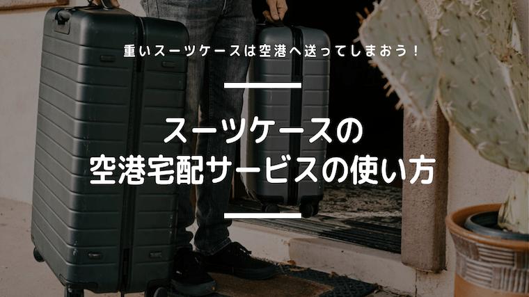 スーツケース 宅配