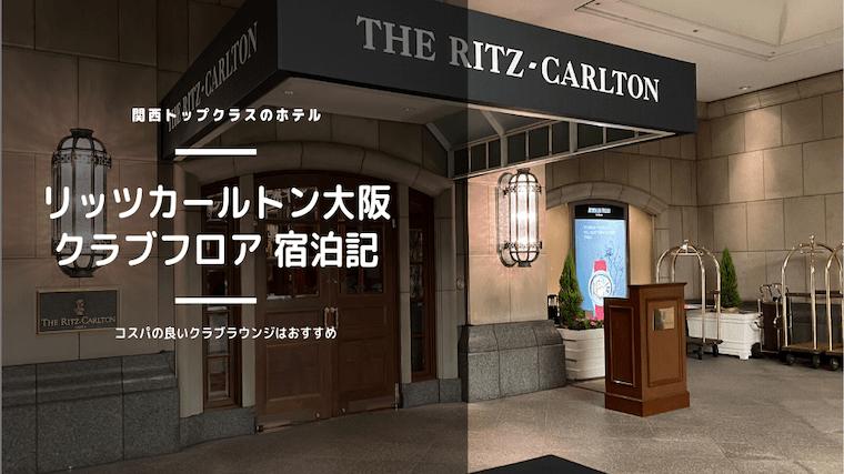 リッツカールトン大阪 クラブフロア
