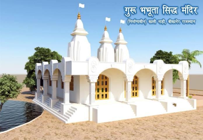 Bhbhuta sidh