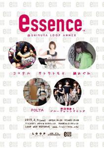 essence_loop_annex