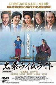 Visuel du DVD japonais