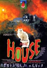 Hausu, House, Nobuhiko Obayashi, 1977