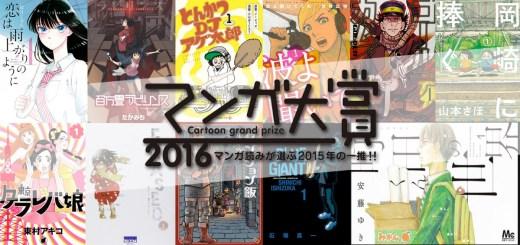 Prix Manga Taisho 2016