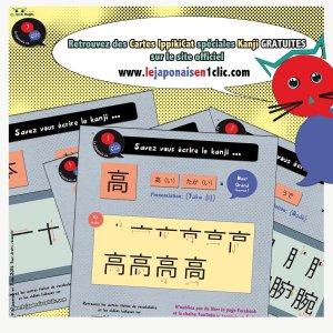 fiches ecriture le japonais en un clic