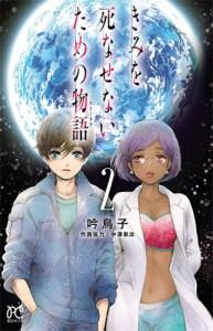 7e Kimi wo Shinasenai tame no Storia de Gin Toriko