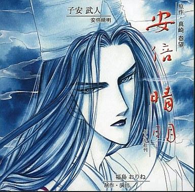Le mage Abe No Seimei est le sujet d'un manga d'Harumo Sanazaki