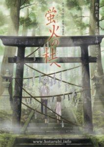 Vers la forêt des lucioles (Hotarubi no Mori e)