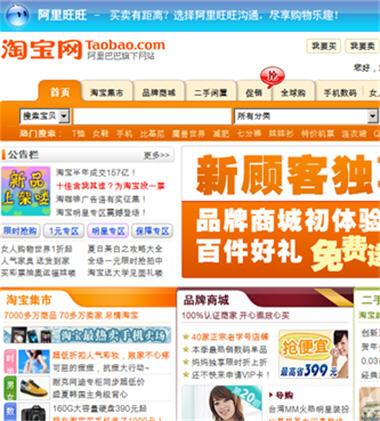 """L'image """"https://i0.wp.com/www.journaldunet.com/ebusiness/internet/dossier/070719-leaders-internet-chine/images/taobao.jpg"""" ne peut être affichée car elle contient des erreurs."""
