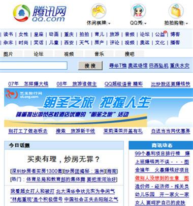 """L'image """"https://i0.wp.com/www.journaldunet.com/ebusiness/internet/dossier/070719-leaders-internet-chine/images/tencent.jpg"""" ne peut être affichée car elle contient des erreurs."""