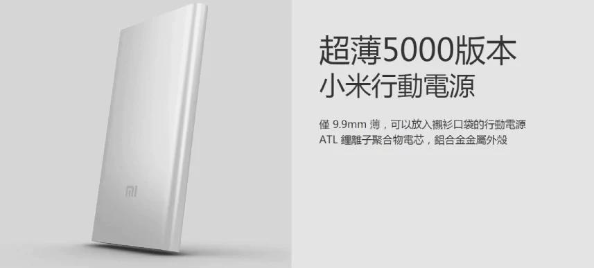 小米超薄行動電源 5000版本 | 天天租