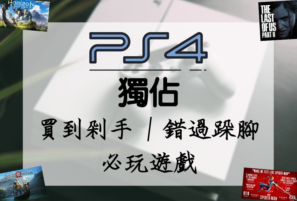 PS4獨佔遊戲