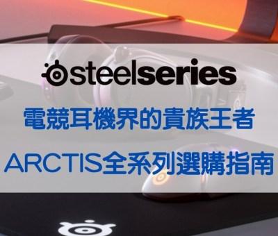 Steelseries耳機推薦