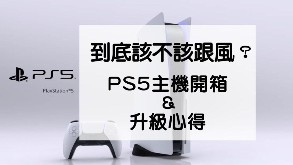 PS5主機