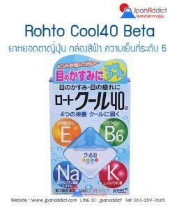 ยาหยอดตาญี่ปุ่น Rohto Vita 40