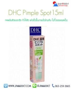 DHC Pimple Spot 15ml เจลแต้มสิว