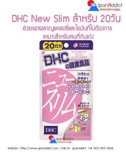อาหารเสริม DHC NEW SLIM 20 DAY ลดน้ำหนัก