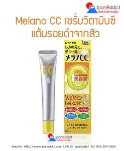 Melano cc 20ml