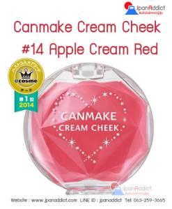Canmake-Cream-Cheek-14-Apple-Cream-Red