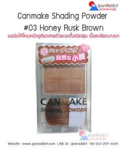 Canmake Shading Powder 03 Honey Rusk Brown