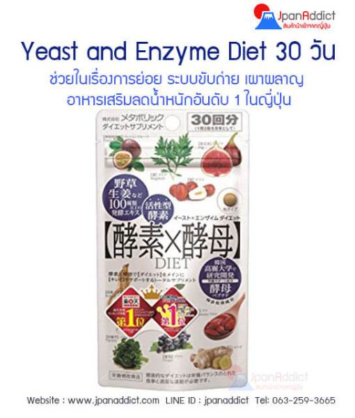 yeast-and-enzyme-diet-30