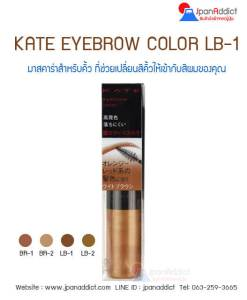 KATE EYEBROW COLOR LB-1