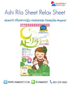 Ashi Rila Sheet (Tennen Jueki Sheet) แผ่นแปะเท้า