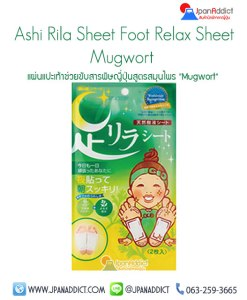 Ashi Rila Sheet (Tennen Jueki Sheet) แผ่นแปะเท้า