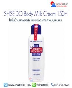 SHISEIDO Body Milk Cream 150ml