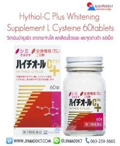 Hythiol C plus 60 tablets