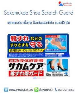 Sakamukea Shoe Scratch Guard