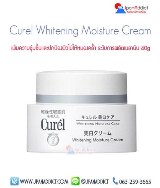 curel-whitening-moisture-cream-1