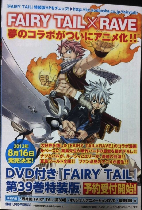 Fairy Tail x Rave Crossover to get Anime