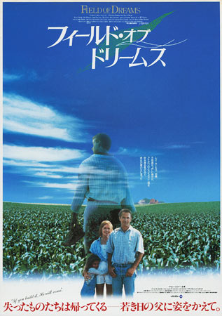 field of dreams japanese movie poster