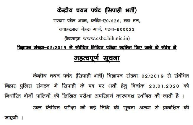 Bihar Police Constable New Exam Date 2020