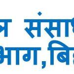 bihar jal sansadhan vibhag 2020