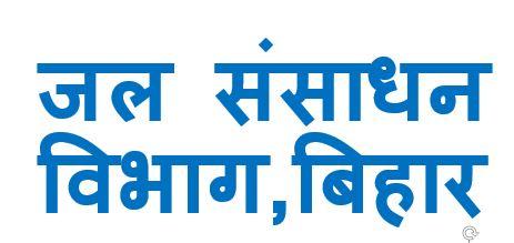 Bihar Laghu Jal Sansadhan Vibhag