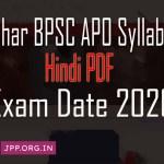Bihar APO Exam Date