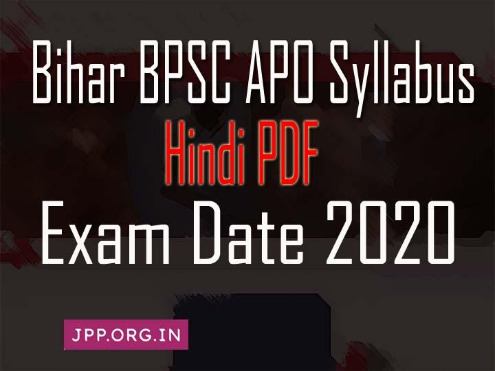 Bihar BPSC APO Syllabus 2020