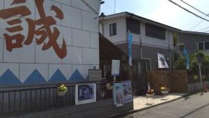 井上源三郎の生家