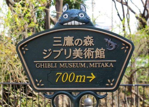 Musée du Studio Ghibli : Accès et billets - Japan Rail Pass