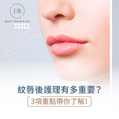 紋唇後護理有多重要?3項重點帶你了解!