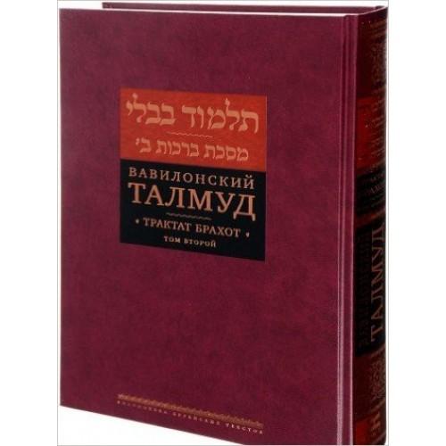 Image result for вавилонский талмуд