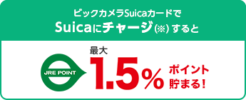 ビックカメラSuicaカードにSuicaをクレジットチャージすると 1.5%相当ビューサンクスポイントサービス!!