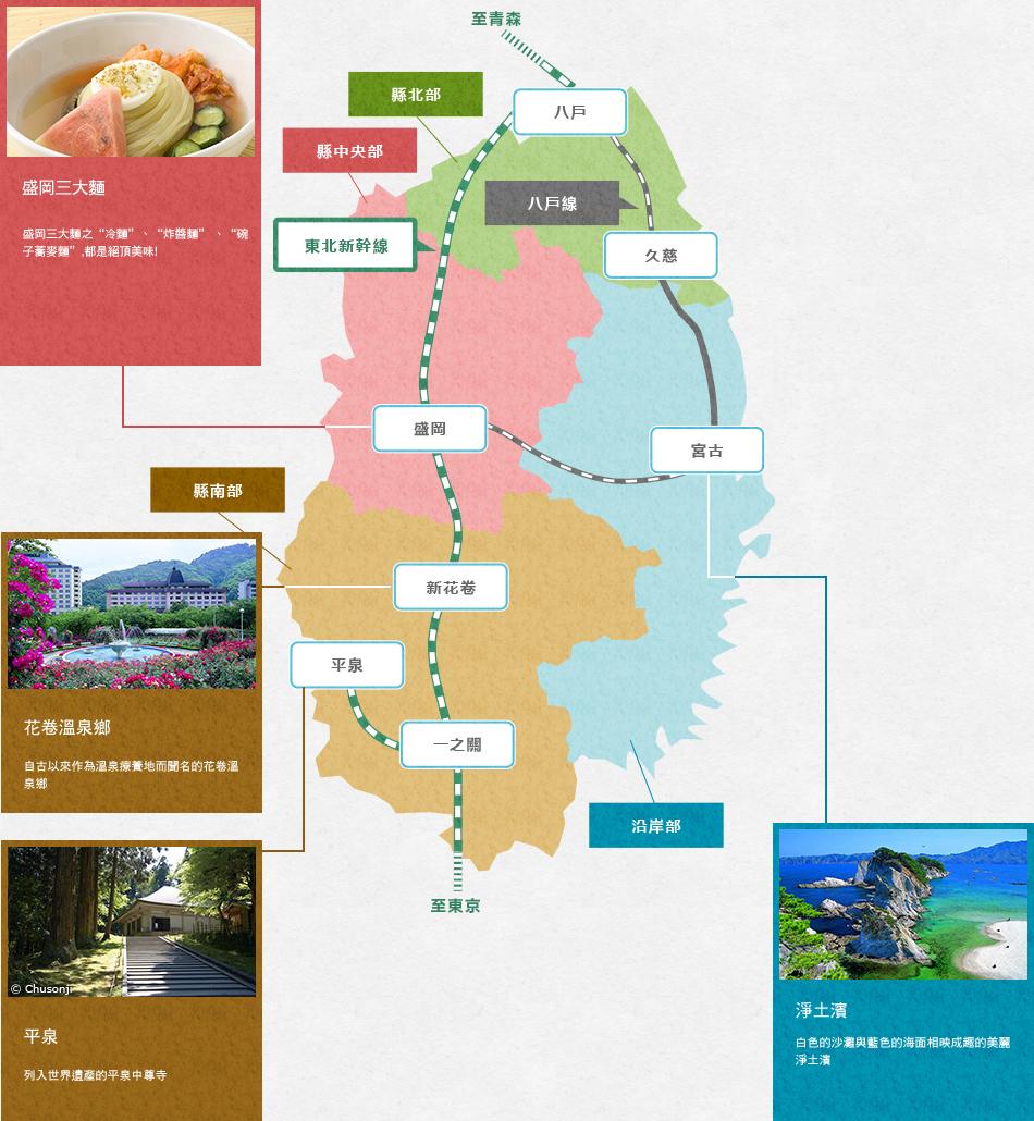 巖手(平泉) | 訪問地精選 | JR-EAST