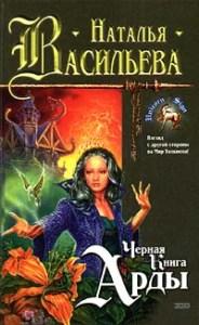 The Black Book of Arda