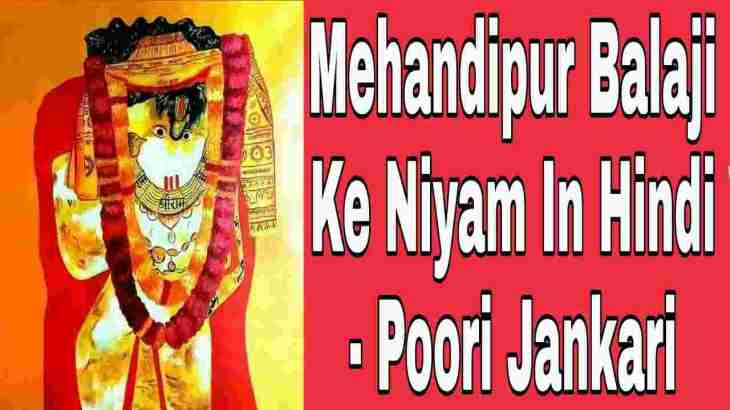 Mehandipur Balaji ke Niyam In Hindi