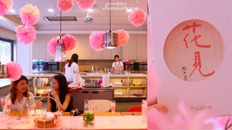 台北美食|桂冠窩廚房,室內「花見」櫻花饗宴,享用手作粉嫩料理